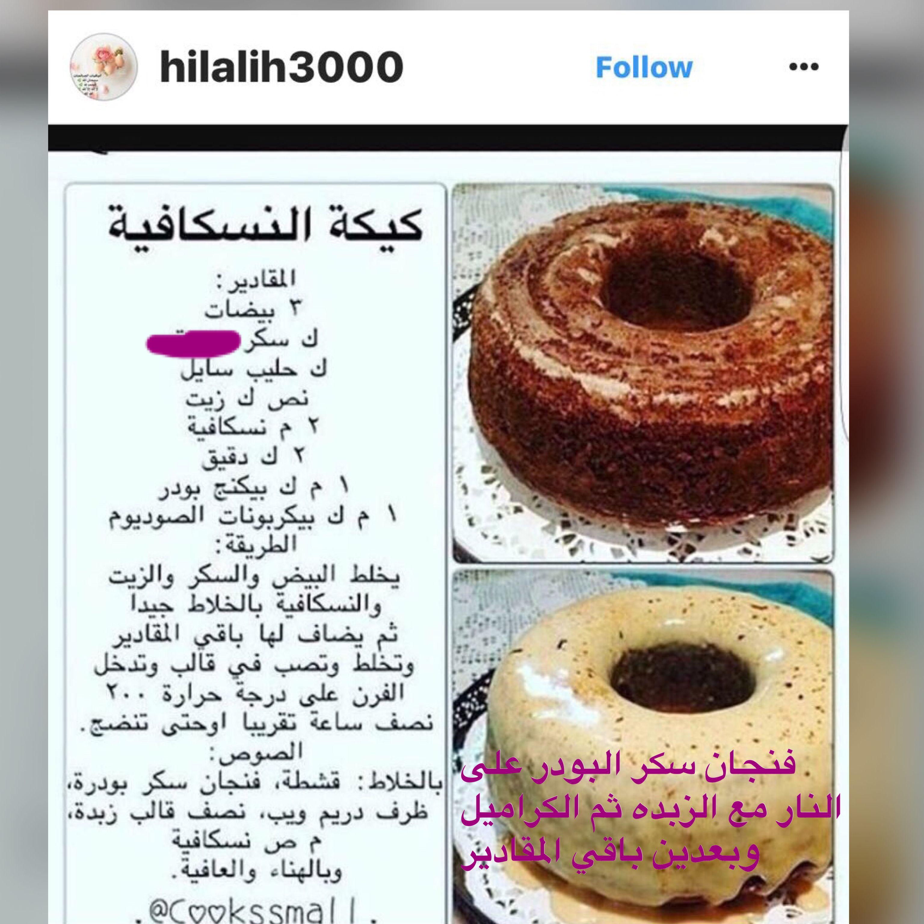 كيكة النسكافية Desert Recipes Food Twix Cheesecake Recipe
