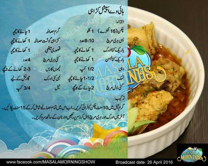 Highway Special Karhai Karahi Recipe Chilli Chicken Recipe Masala Tv Recipe