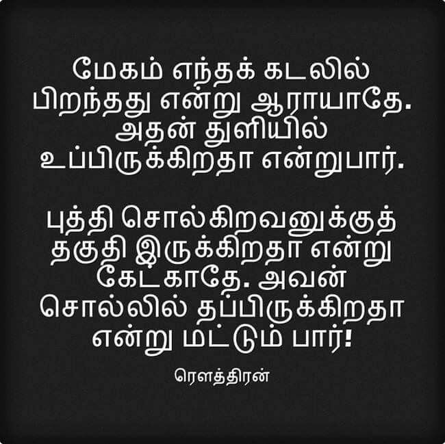 Pin By Jothish On Tamil Quotes