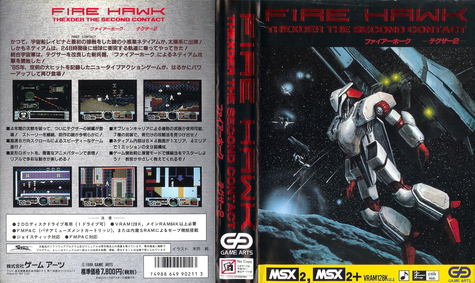 Thexder 2 Fire Hawk for MSX2.