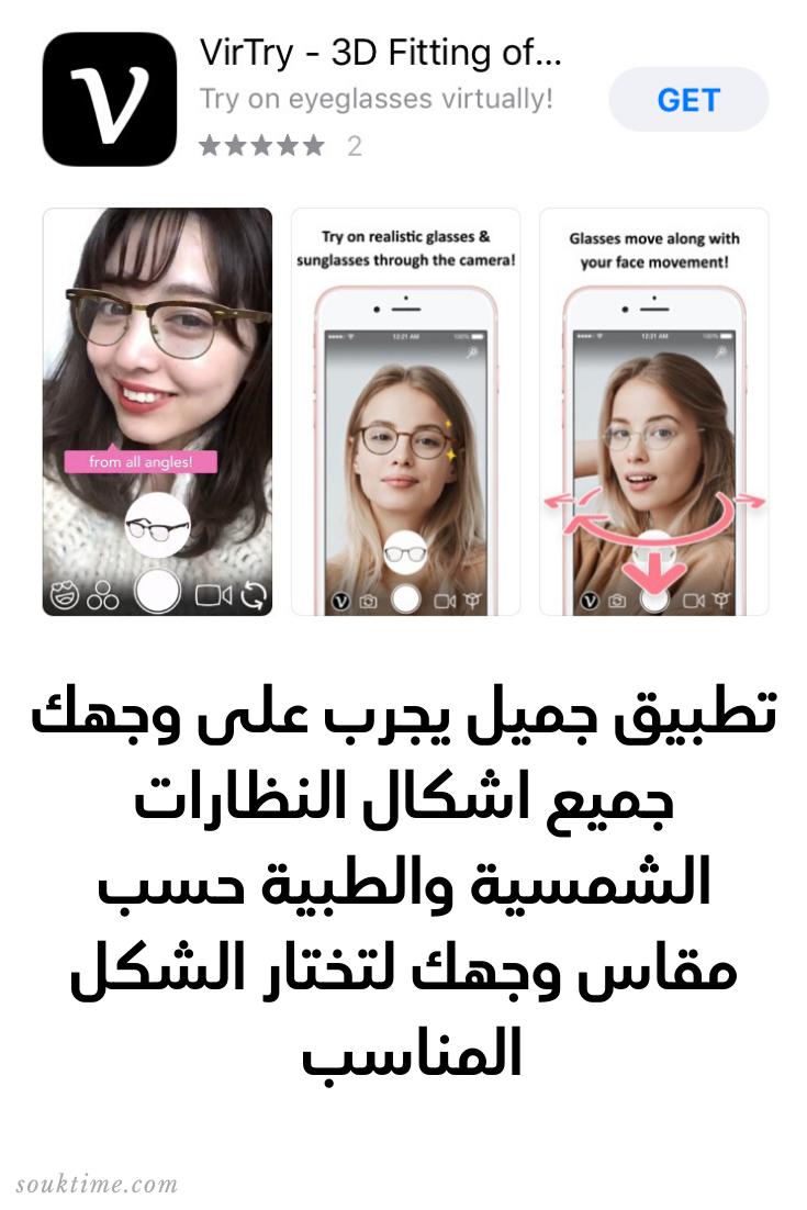 جرب اشكال النظارات بجوالك فقط Iphone Photo Editor App App Pictures Creative Apps
