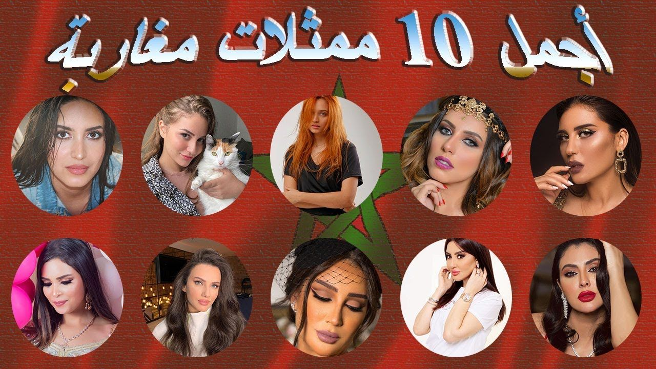 تعرف على 10 اجمل ممثلات المغرب 2021 بجمال مذهل In 2021 Decor 10 Things Home Decor