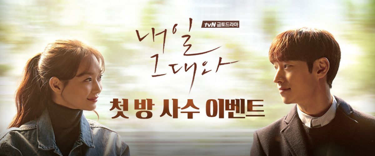 Tomorrow With You Episode 13 English Sub | Drama Ring