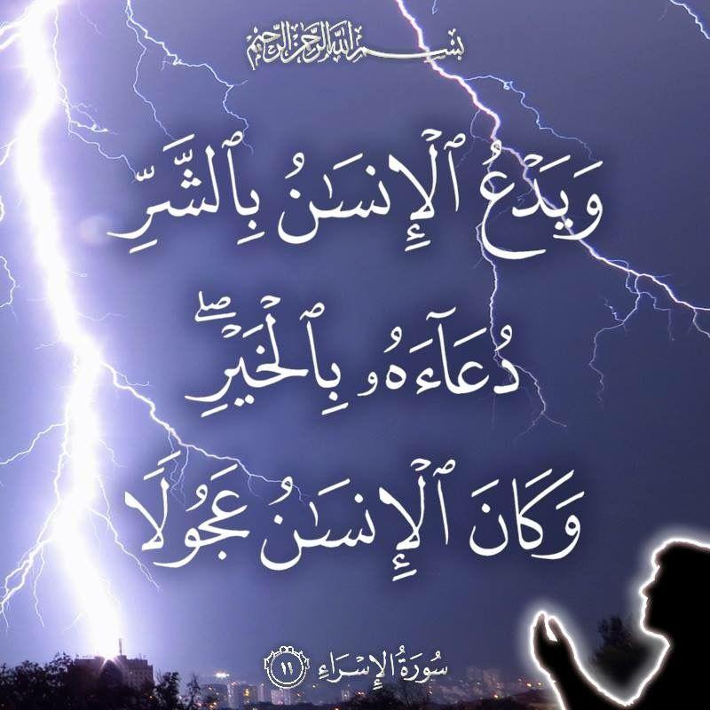 و ي د ع ال إ ن س ان ب الش ر د ع اء ه ب ال خ ي ر و ك ان ال إ ن س ان ع ج ول ا الإسراء 11 Quran Verses Chalkboard Quote Art Holy Quran