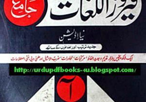 feroz ul lughat urdu to urdu dictionary free download
