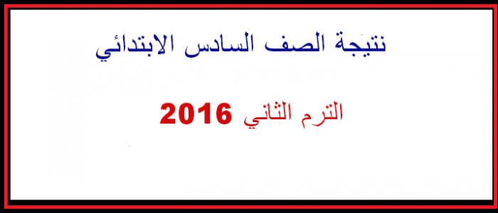 نتيجة الشهادة الابتدائية 2016 نتائج الصف السادس الابتدائي