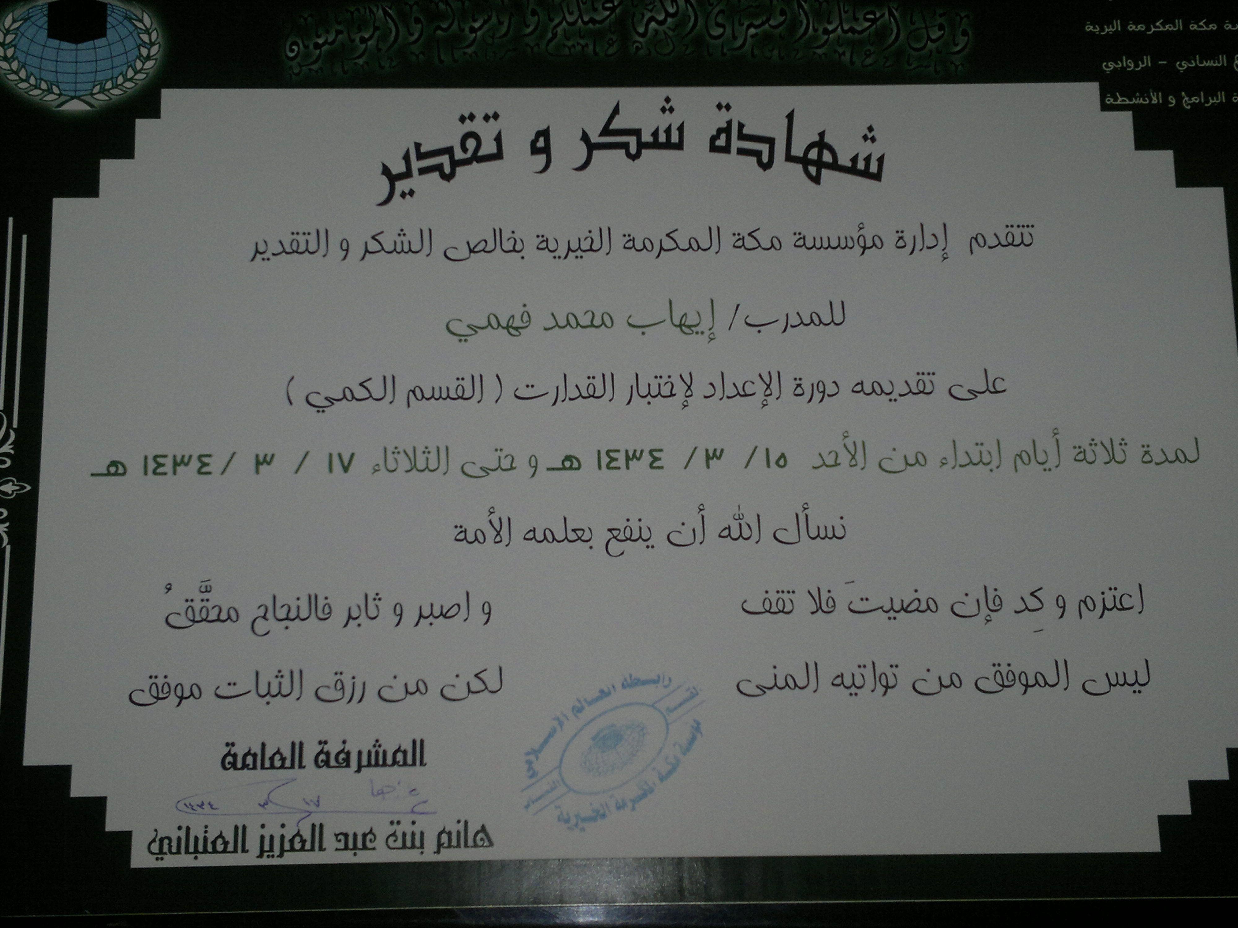 شهادة شكر من مؤسسة مكة الخيرية لاقامتى دورة القدرات القسم الكمى لديهم Cards Against Humanity Person Cards