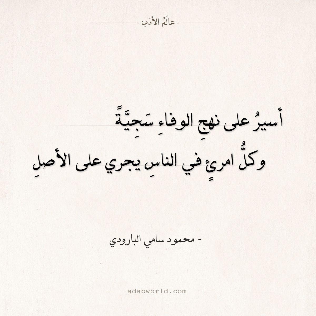 شعر محمود سامي البارودي أسير على نهج الوفاء سجية عالم الأدب Words Quotes Beautiful Arabic Words Life Quotes
