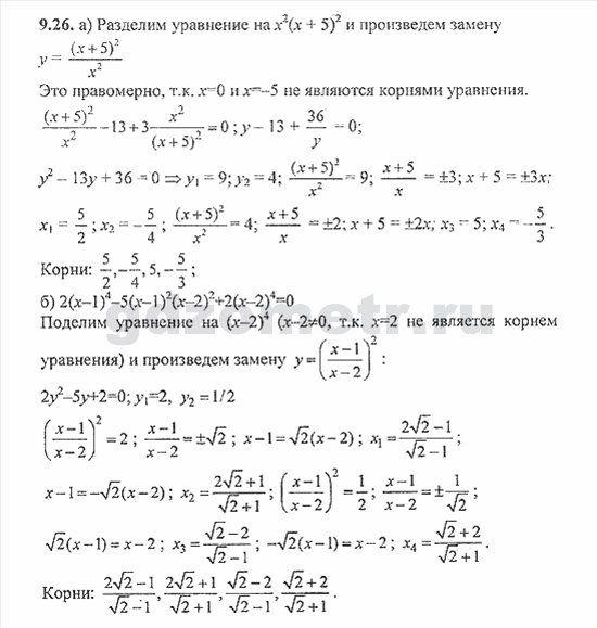 Решебник на алгебру 8-9 класс галицкий
