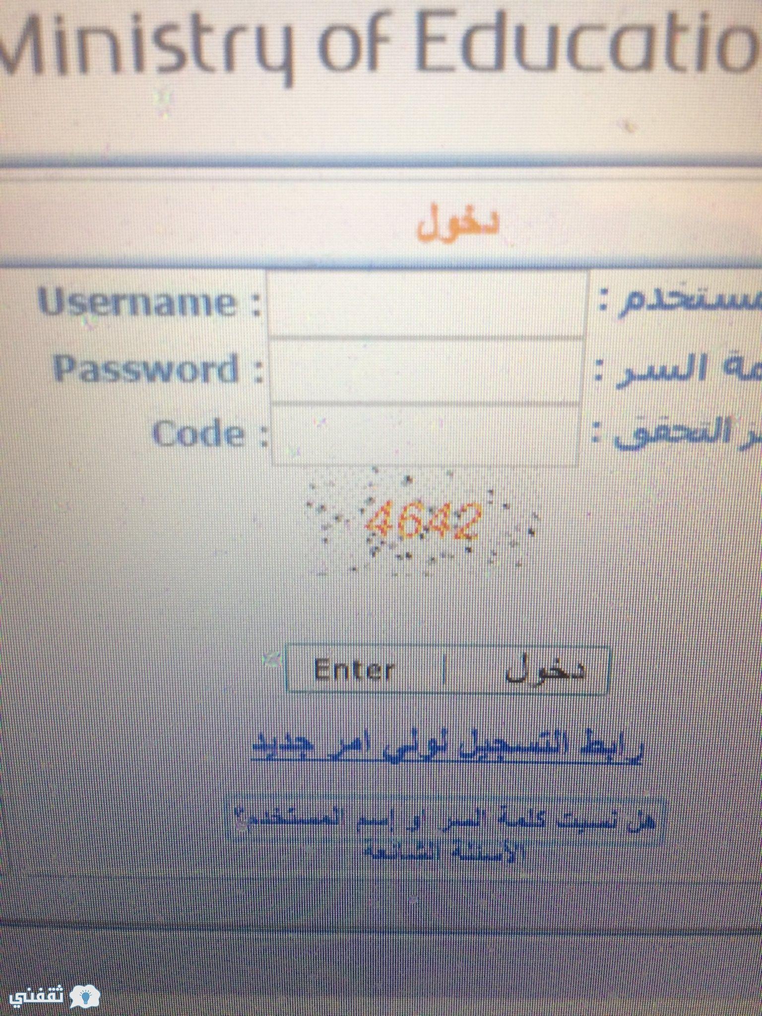 التسجيل في نظام نور أعلنت اليوم وزارة التعليم السعودية عن بدء تسجيل الطلاب المستجدين عبر نظام نور Coding Educatio Uji