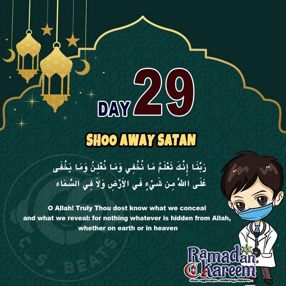 Ramadan Dua Day 29 Ramadan Ramadan Prayer Ramadan Day