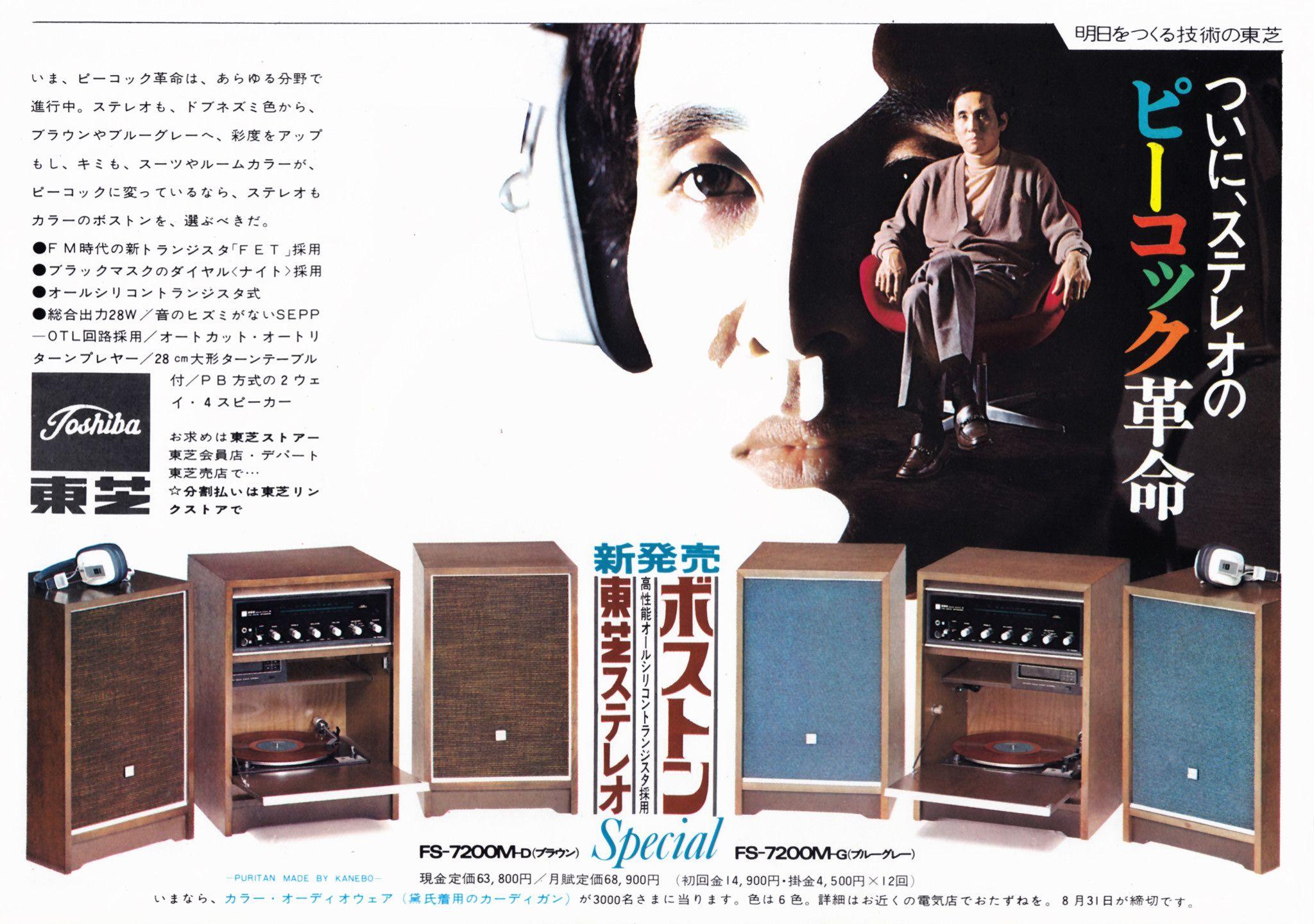TOSHIBA ボストン FS-7200M 1968年   ボストン