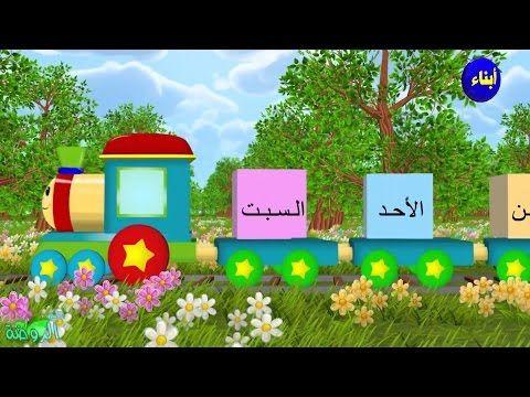 اناشيد الروضة تعليم الاطفال أيام الأسبوع بدون موسيقى بدون ايقاع Class Decoration Arabic Lessons Teach Arabic