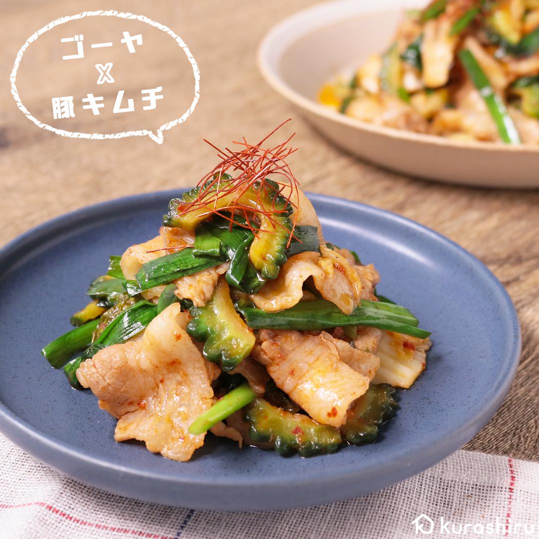 豚肉 レシピ ゴーヤ