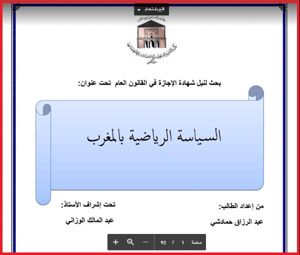 بحث لنیل شھادة الإجازة في القانون العام السیاسة الرياضية بالمغرب Pdf Education
