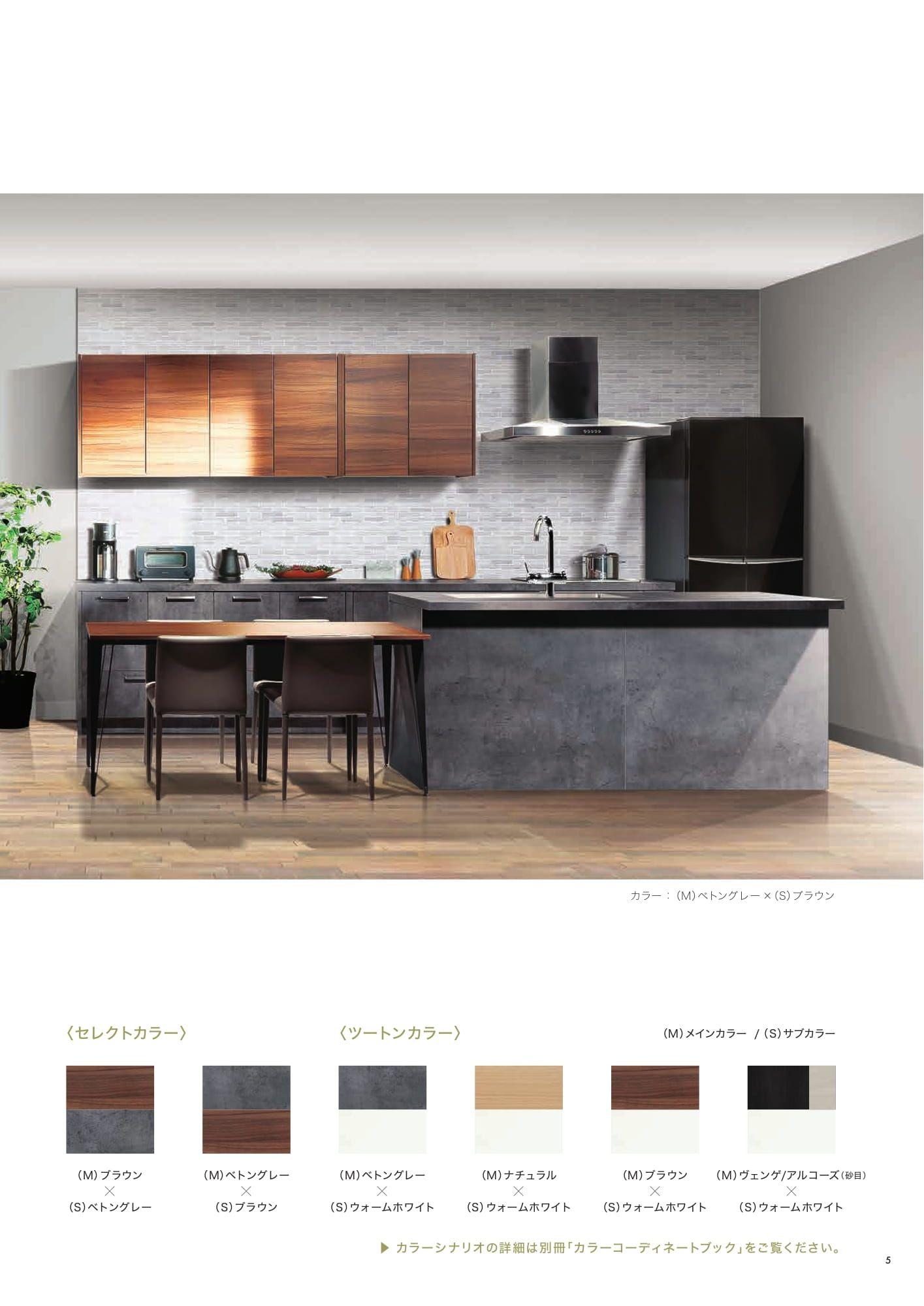 グラフテクト総合カタログ Ebook5 リビング キッチン コンクリートキッチン キッチンデザイン