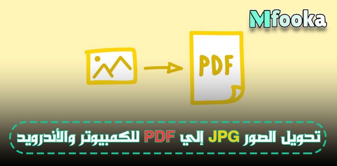 طريقة تحويل الصور الي ملف بي دي اف 2021 Convert Image To Pdf In 2021 Image Converter Pdf