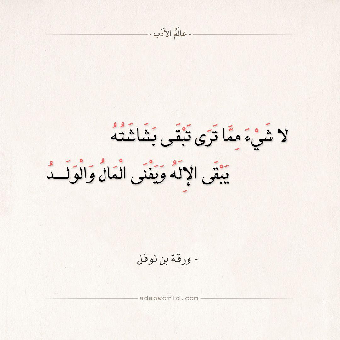 شعر ورقة بن نوفل لا شيء مما ترى تبقى بشاشته عالم الأدب Quotes Arabic Quotes Poems