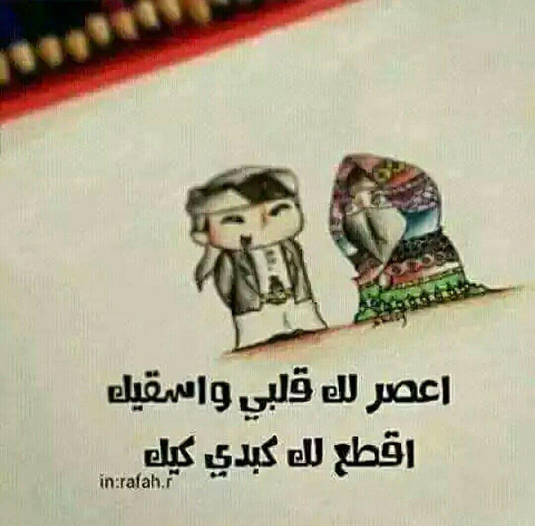 Pin By Fatima Ahmed On رمزيات Yemen Sanaa Arabic Quotes Yemen
