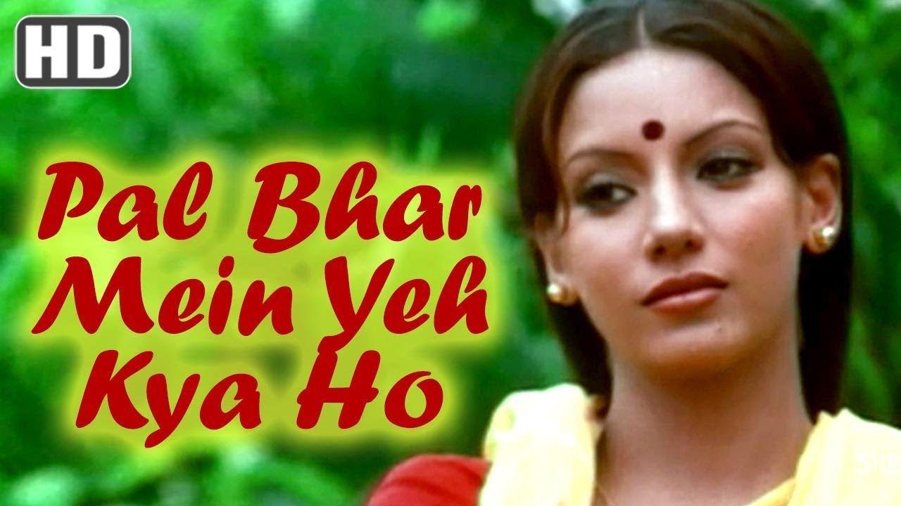 Pal bhar mein yeh kya ho swami 1977 songs shabana azmi pal bhar mein yeh kya ho swami 1977 songs shabana azmi vikram nvjuhfo Choice Image