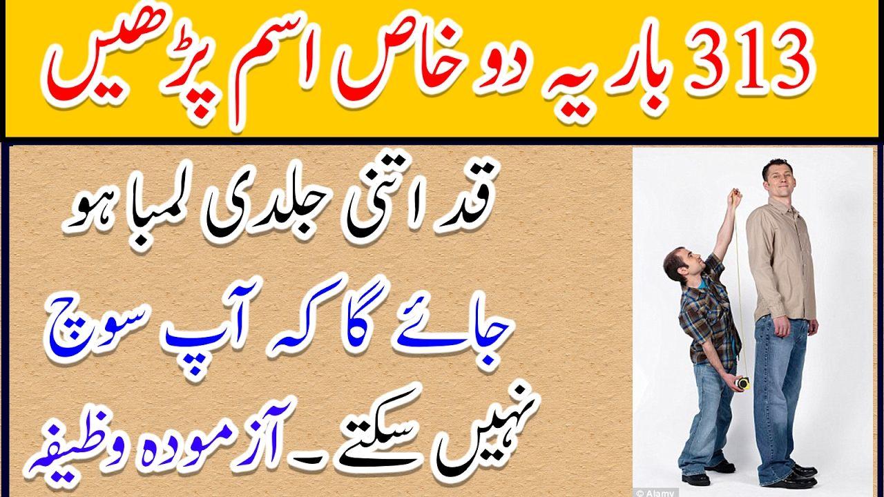 Qad Lamba Karne Ka Wazifa - Increase Height Tips قد اتنی جلدی لمبا