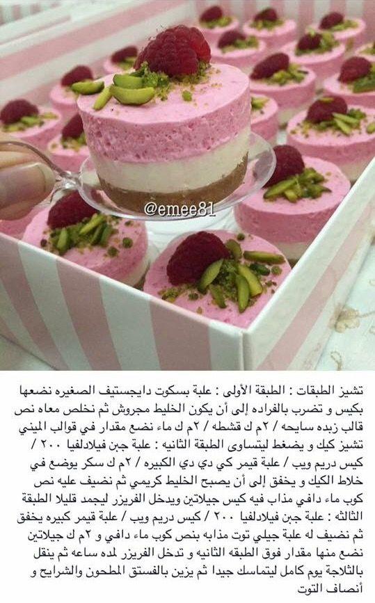 تشيز الطبقات Ramadan Desserts Yummy Food Dessert Sweets Recipes