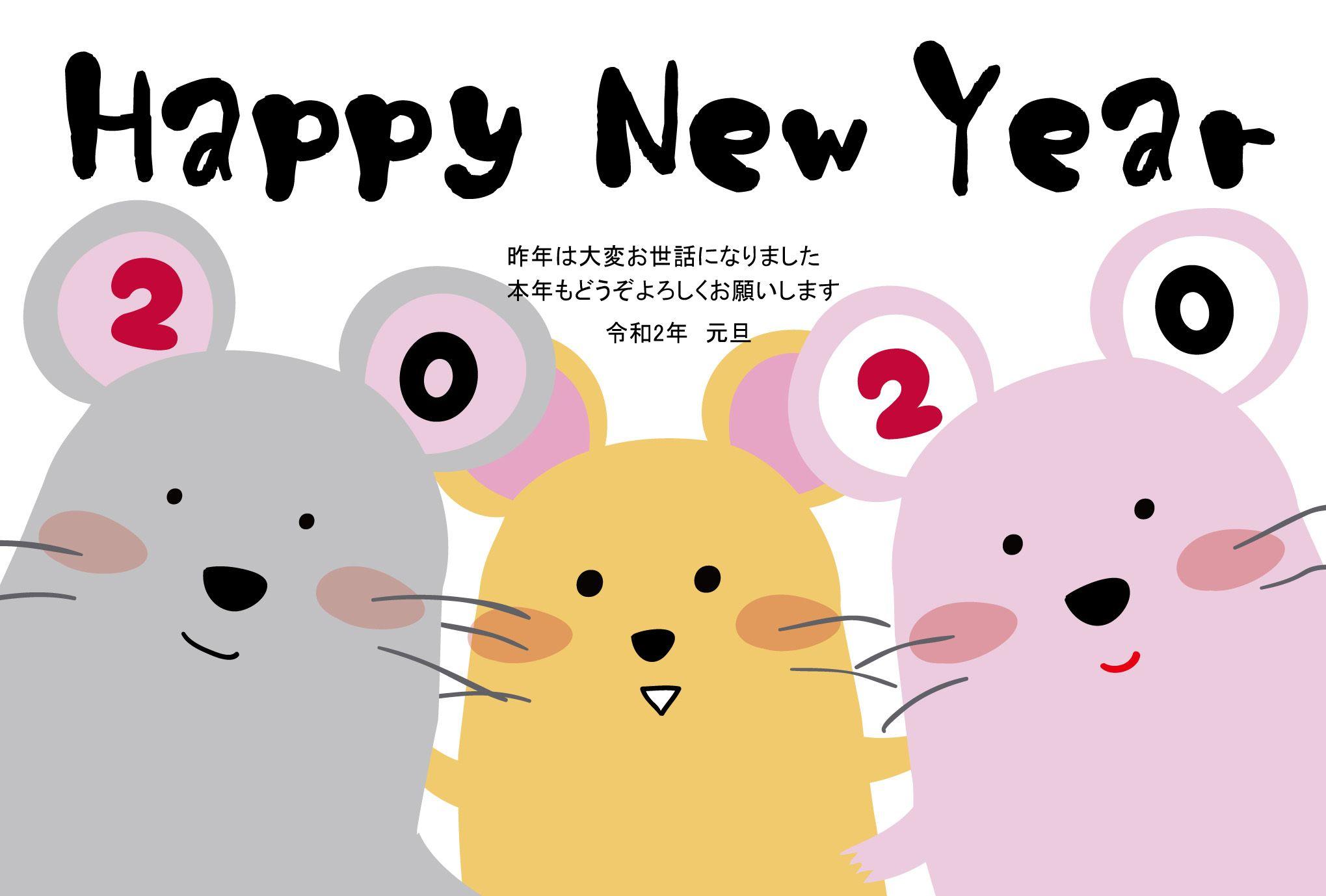 年賀状テンプレート「子(ね)」3匹のねずみ4ダウンロード