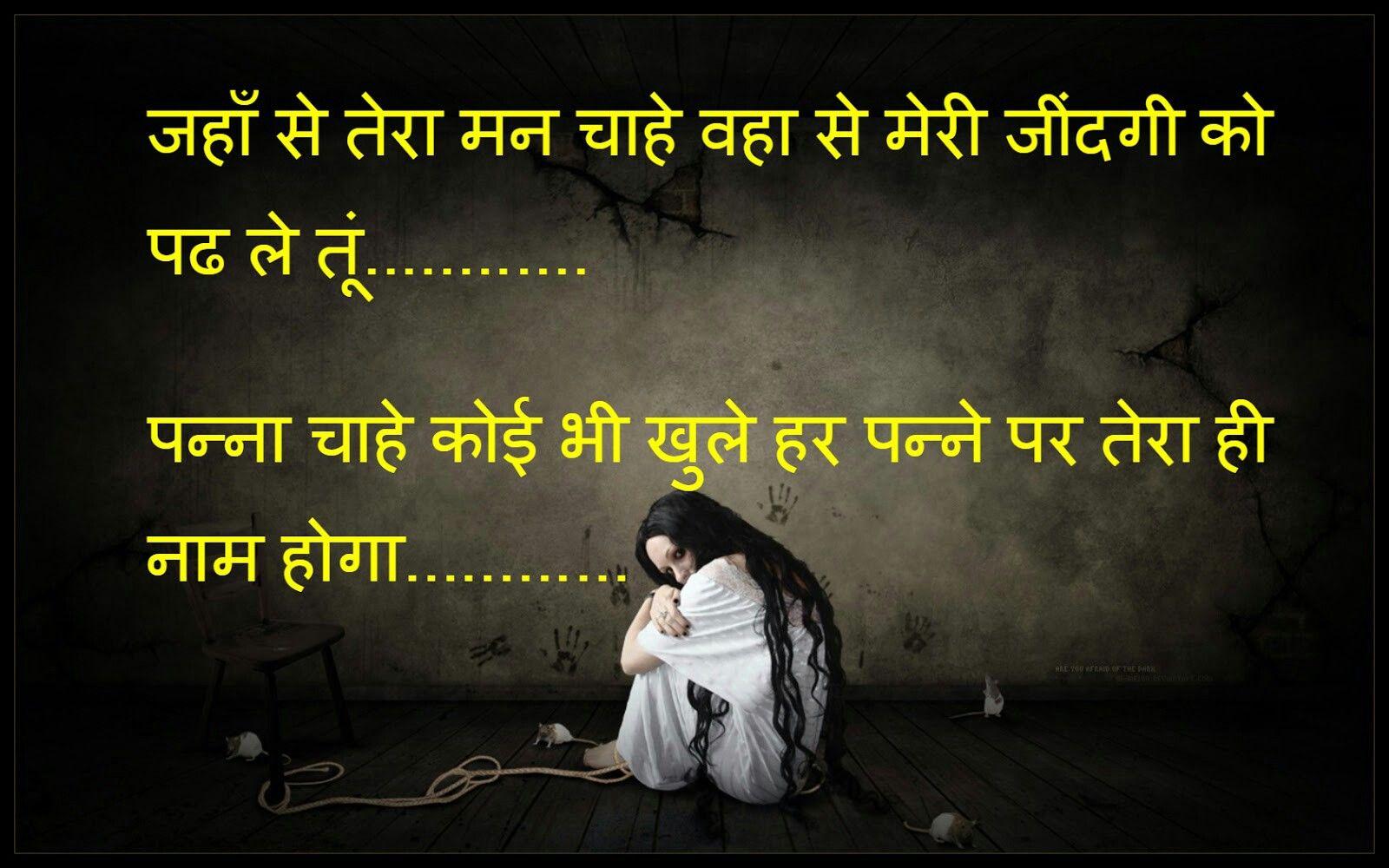 Pin By Manoj Kumar On Shayari Love Quotes For Her Love Quotes For Him Romantic Love Quotes With Images
