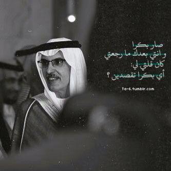 آي بگره تقصدين Short Quotes Love Words Quotes Arabic Quotes