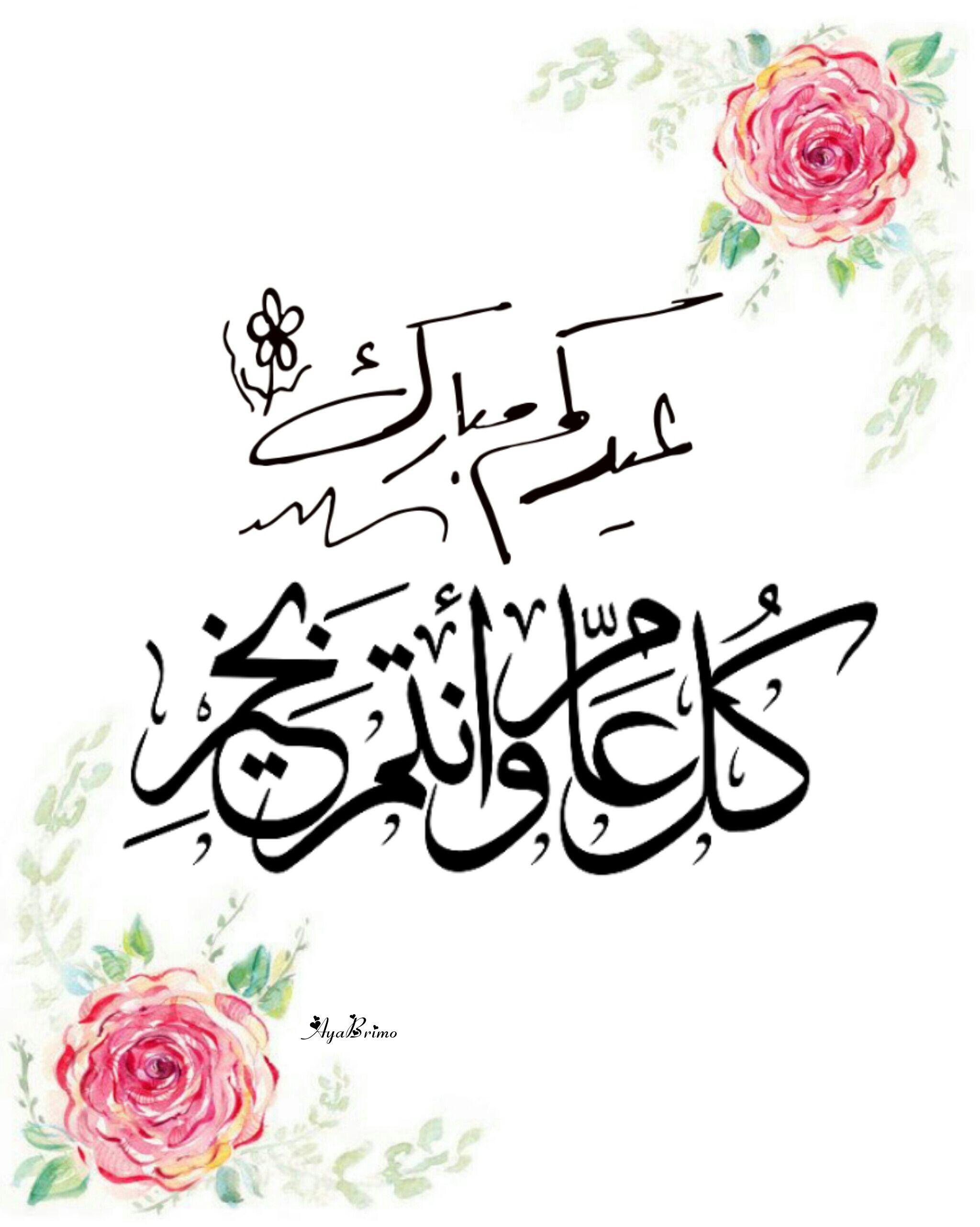 عيد مبارك كل عام وأنتم بخير Art Calligraphy Arabic Calligraphy