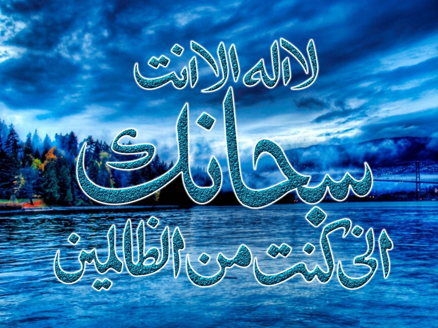 Islamic Wallpapers Free Download
