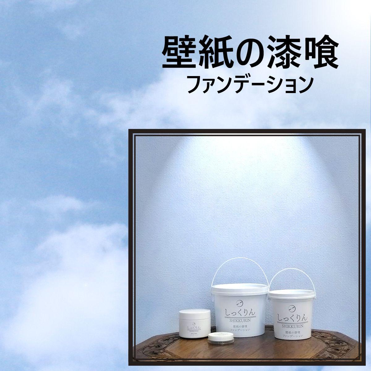 楽天市場 新感覚diy自然塗材 しっくりん ソラ スタンダード 約畳2