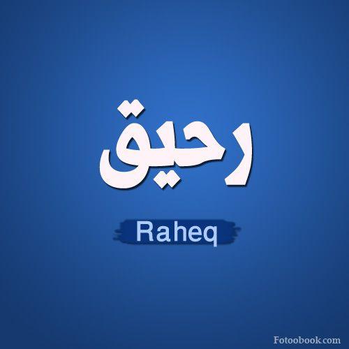 معنى اسم رحيق Photo