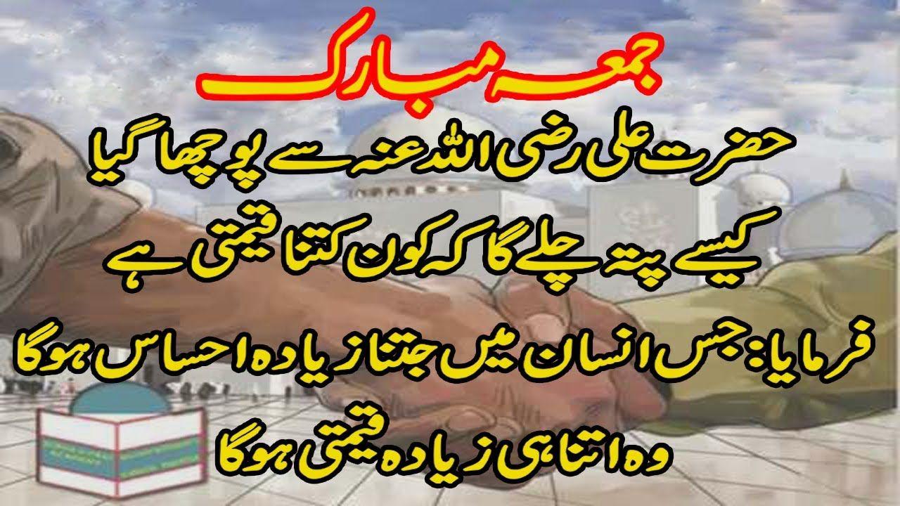 Jumma Mubarak Quotes In Urdu Jumma Mubarak Quotes 2020 Jummah Mubarak Jumma Mubarak Quotes Warrior Quotes Jumma Mubarak