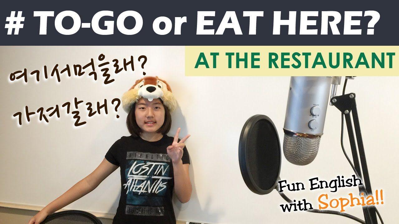 """영어꿀팁- 레스토랑영어 음식주문할때 """"TO-GO!"""" or """"Eat Here!"""" by Sophia English"""