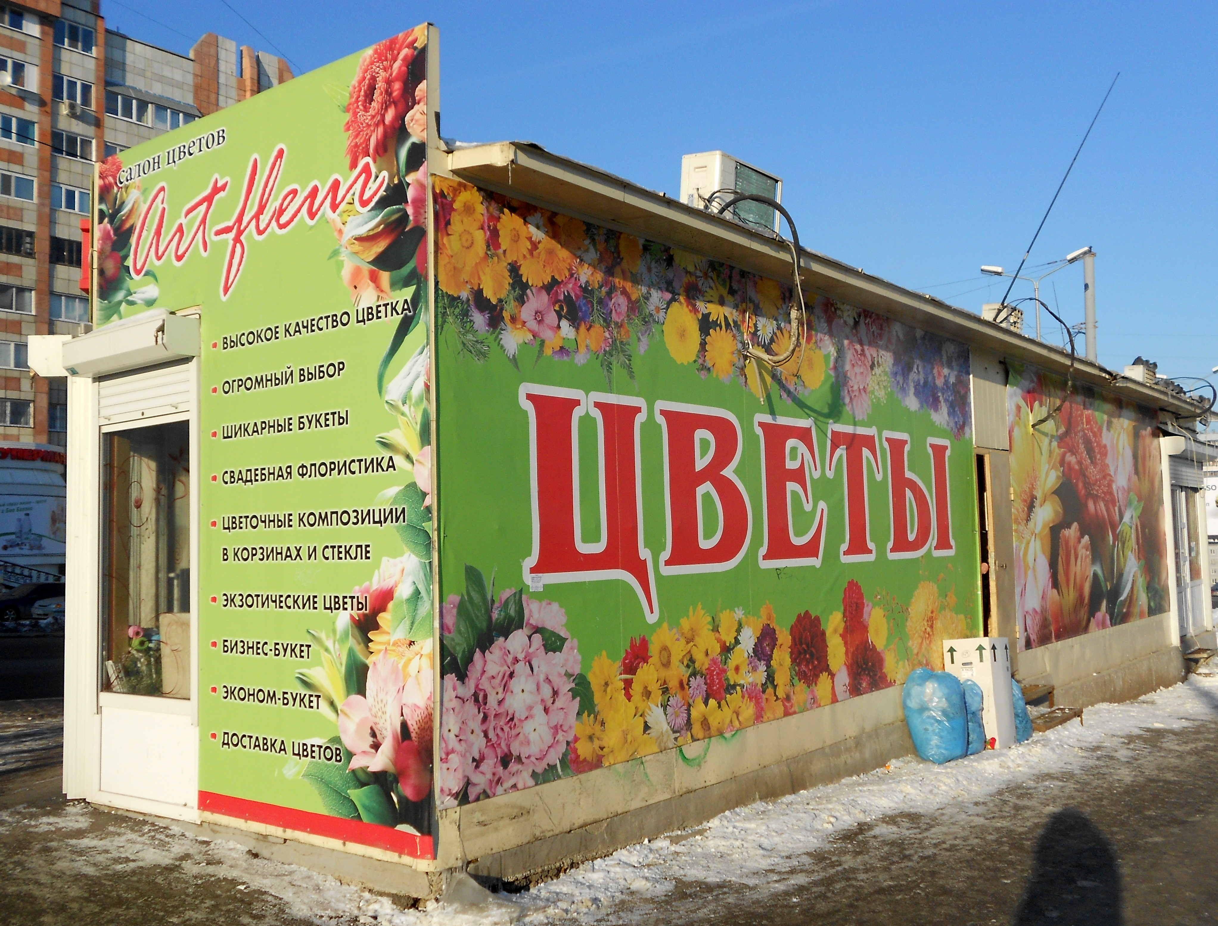 Рекламные вывески цветочных магазинов фото