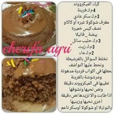 كيكة الميكرويف Microwave Cake Food Cake
