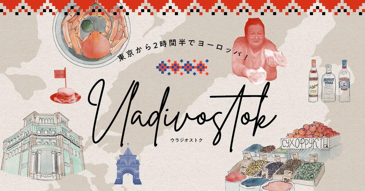 街並みは憧れのヨーロッパ 文化はロシア お土産も色とりどり 物価も安く 料理も美味しい 街もコンパクトなウラジオストク は2泊3日で十分に楽しめるリトルヨーロッパ 日本から2時間半で行けちゃう夢のような街 ウラジオストクに週末旅行で行きましょう ロシア