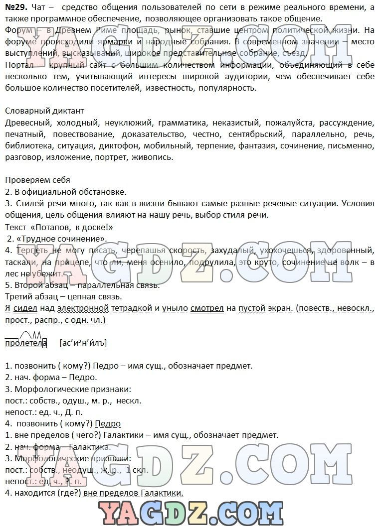 гдз по русскому языку рудницкая юдачева