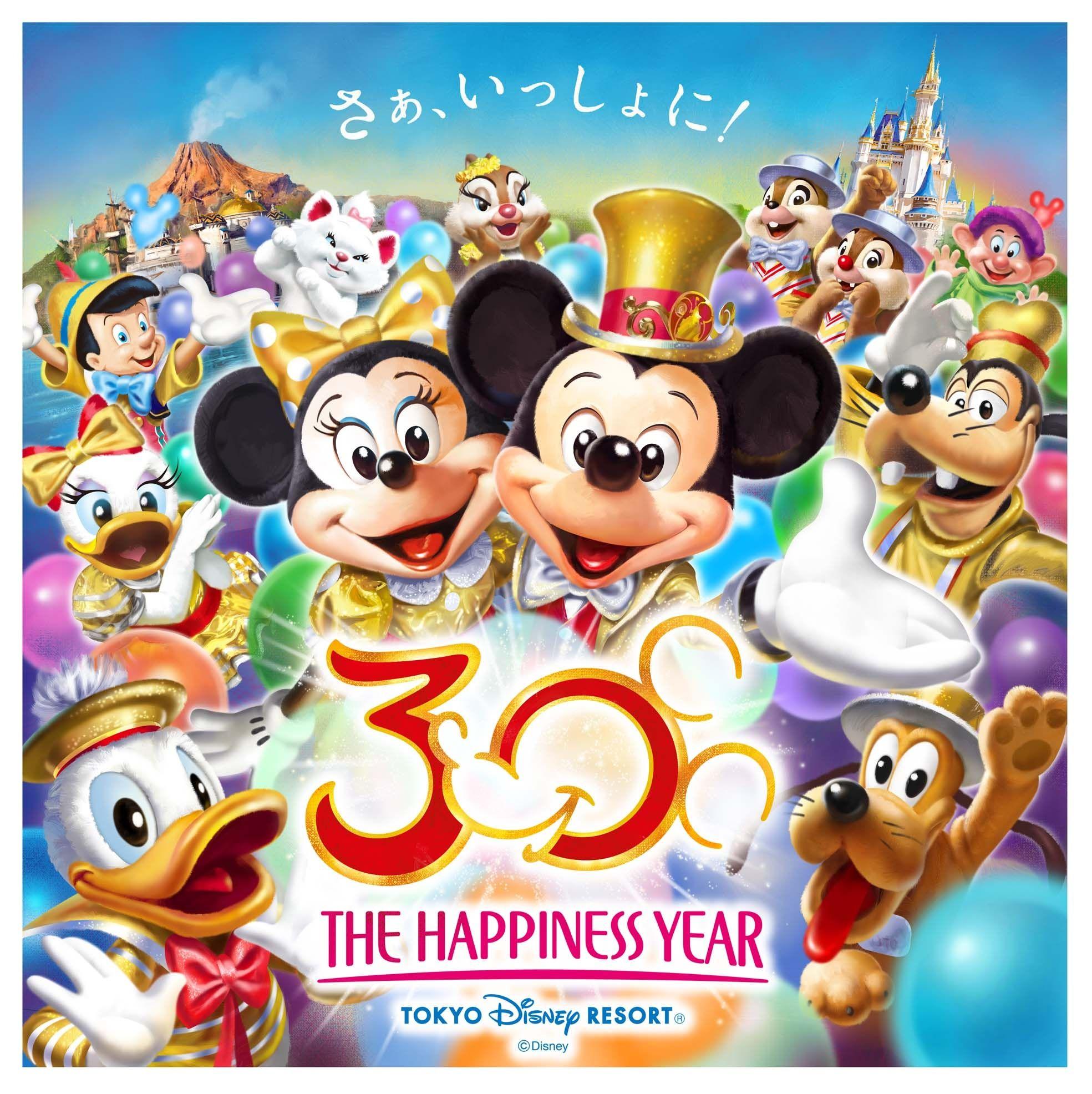 """Joyeux Anniversaire Tōkyō Disneyland 30 Ans Happy 30th Anniversary Tōkyō Disneyland Ɲ±äº¬ãƒ‡ã'£ã'ºãƒ‹ãƒ¼ãƒ©ãƒ³ãƒ‰30周年 ÁŠã'ã§ã¨ã†ã""""ざいます Ͻ Çィズニーリゾート Çィズニーのポスター Ɲ±äº¬ãƒ‡ã'£ã'ºãƒ‹ãƒ¼ãƒªã'¾ãƒ¼ãƒˆ"""