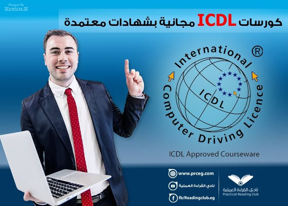 كورسات كمبيوتر دورات Icdl مجانية بشهادات معتمدة مجانا Reading Club Online Courses Language