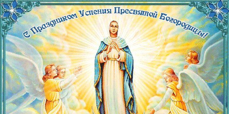 uspenie-presvyatoj-bogorodici-otkritki-pozdravleniya-pravoslavnie foto 19