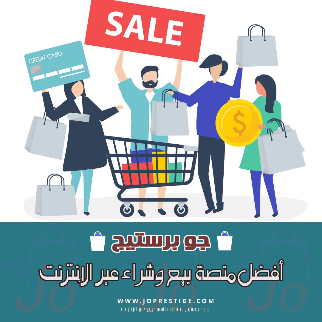 جو برستيج أفضل منصة لـ بيع وشراء المنتجات عبر الإنترنت Selling Online Credit Card Cards