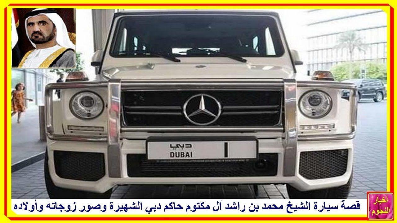 قصة سيارة الشيخ محمد بن راشد آل مكتوم حاكم دبي الشهيرة وصور زوجاته وأولاده Car Number Plates Custom Cars Mercedes G
