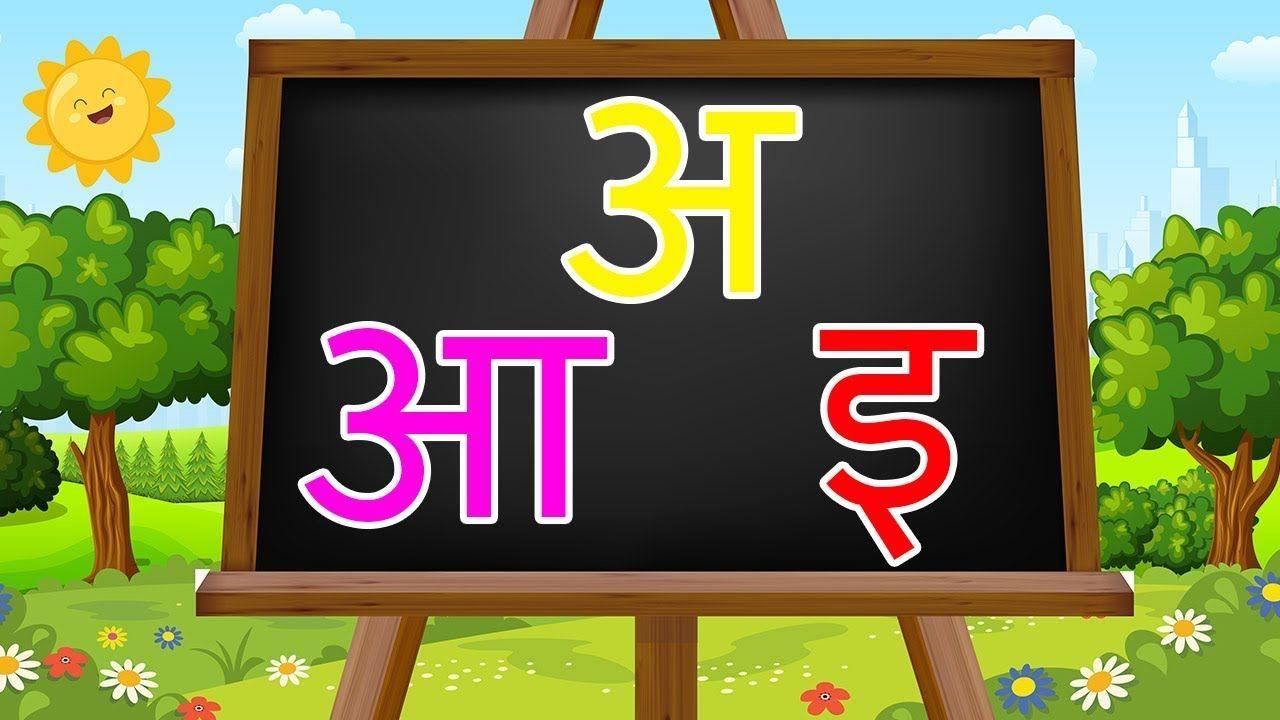 learn hindi through english hindi varnamala Hindi