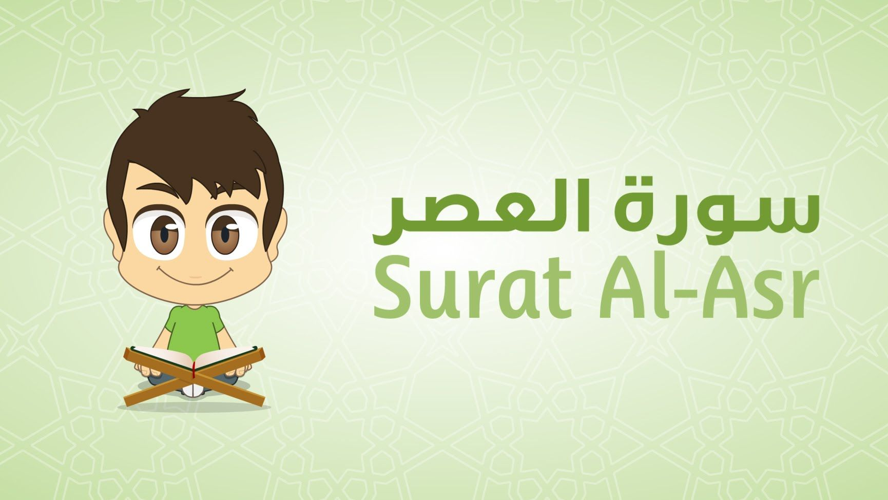 Quran For Kids Learn Surah Al Asr 103 القرآن الكريم للأطفال تعل م سورة العصر Kids Learning Learn Quran Learning