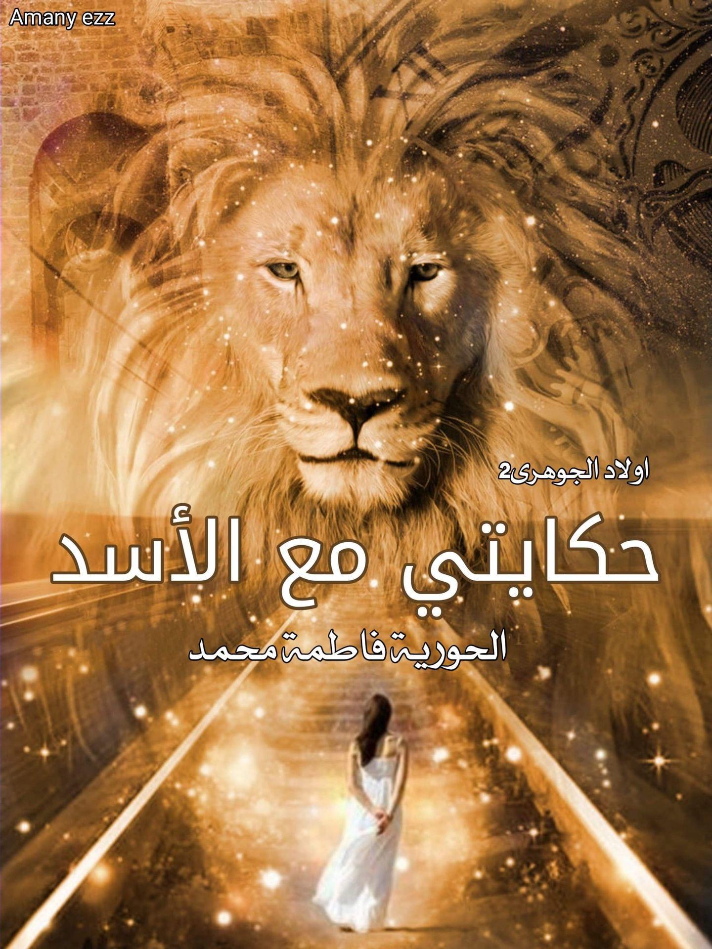 حياة جهاد Arabic Books Pdf Books Reading Books