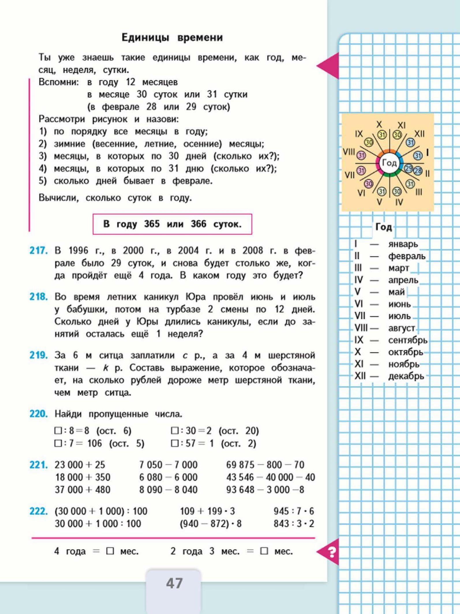 Решебник по математике 4 класс | Word search puzzle