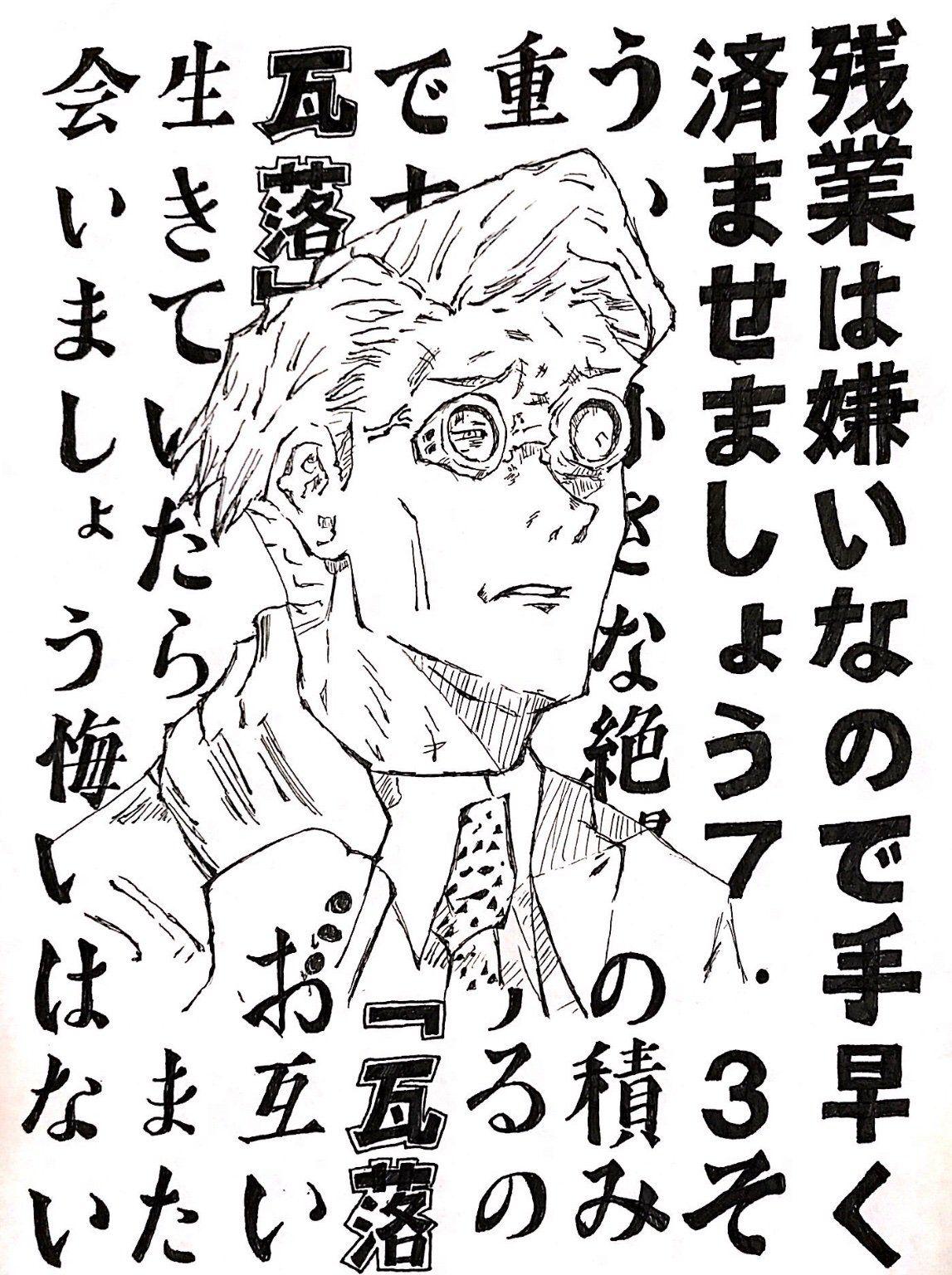 七海 呪術 斗 健 戦 廻
