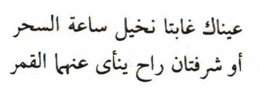 بدر شاكر السياب أنشودة المطر Via فطام Quotations Arabic Quotes Quotes